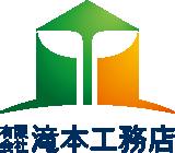 滝本工務店/新潟県燕市