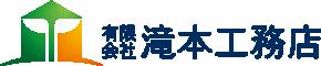 滝本工務店/新潟県燕市 新築 リフォーム